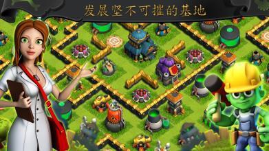 僵尸战争:部落冲突游戏截图5