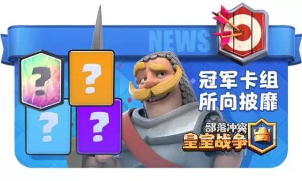 《皇室战争》CCGS冠军卡组揭秘!