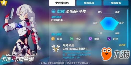崩坏3卡莲圣仪装今样技能图鉴 白练觉醒女武神(内附gif)