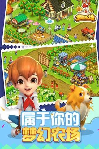 全民农场最新版手游下载 第1张