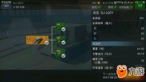被遗忘的重炮 坦克世界闪电战SU-100Y解析