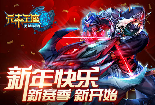 新年快乐《英雄战魂之元素王座》新赛季新开始!