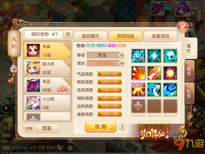 《梦幻诛仙手游》朱雀值得培养吗 平民玩家朱雀培养攻略
