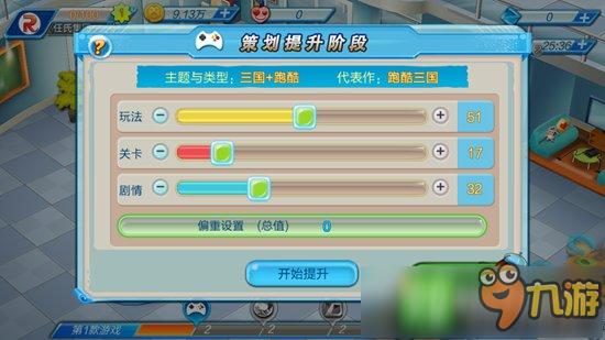 一款游戏的制作历程 《游戏帝国》评测