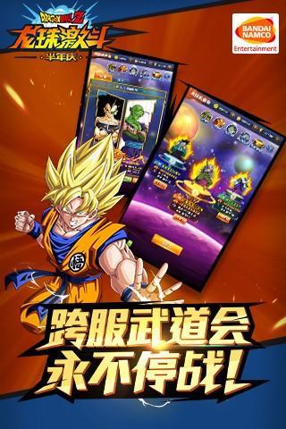 龙珠激斗最新版手游下载 第4张