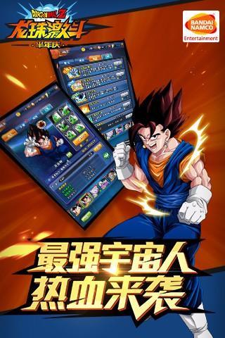 龙珠激斗最新版手游下载 第3张