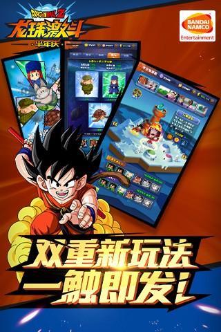 龙珠激斗最新版手游下载 第2张