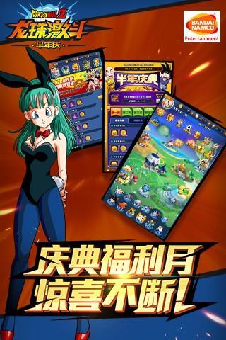 龙珠激斗最新版手游下载 第1张