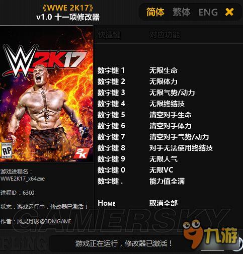 《WWE2K17》修改器及使用方法说明 WWE2K17修改器怎么用