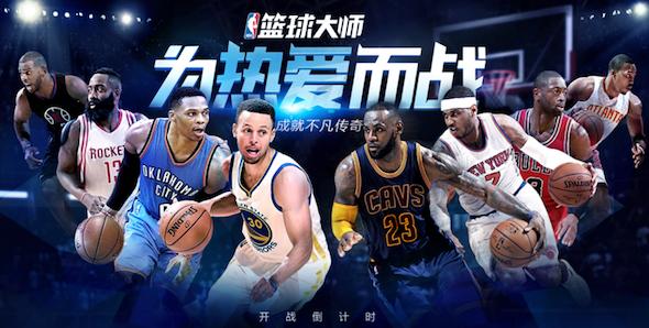《NBA篮球大师》3月20号开测 1