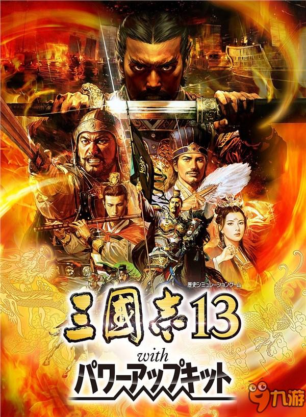 《三国志13:威力加强版》最新版本上线 追加多种新机能