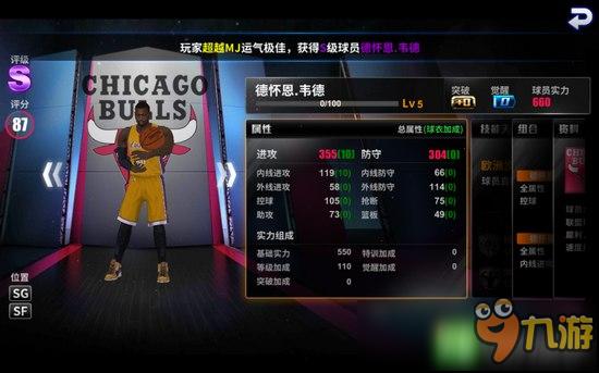 《王牌NBA》试玩 重温经典岁月
