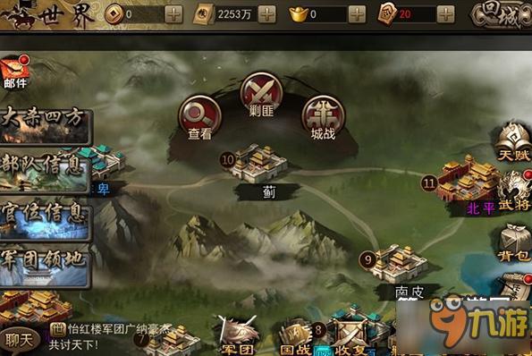 攻城三国手游国战系统玩法规则心得分享