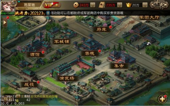 《攻城三国》怎么玩 新手必看攻略