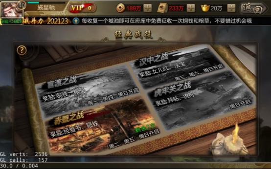 《攻城三国》新手攻略 怎么快速赚铜钱 国战手游专区 第3张