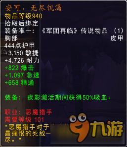 7.2版本更新《魔兽世界》恶魔猎手橙装改动曝光