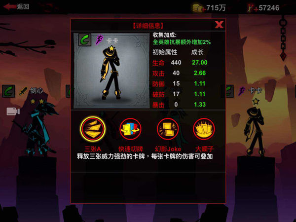 《火柴人联盟2》英雄介绍之卡卡