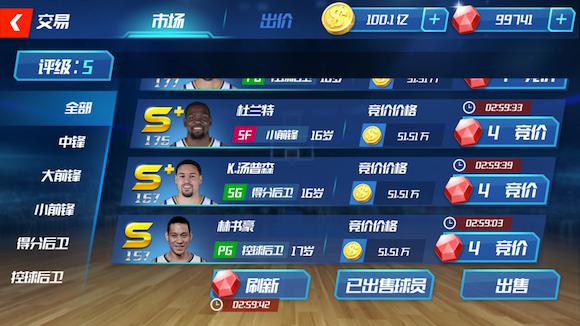 《NBA篮球大师》3月20号开测 3