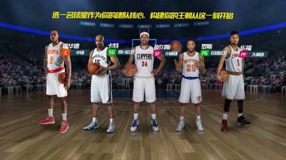 《NBA篮球大师》获取球员介绍 1