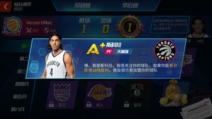 《NBA篮球大师》获取球员介绍 3