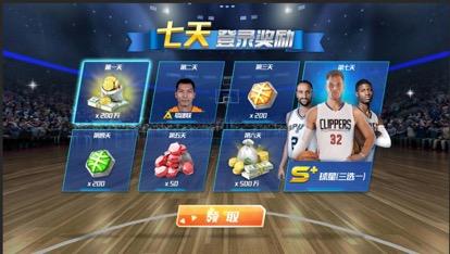 《NBA篮球大师》获取球员介绍 4