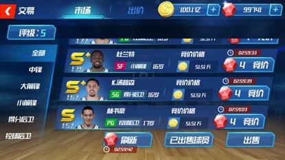 《NBA篮球大师》获取球员介绍 5
