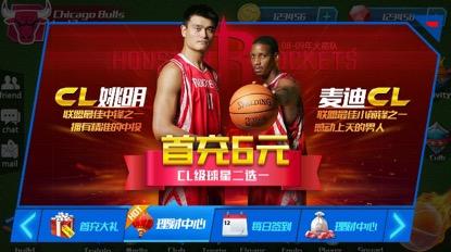 《NBA篮球大师》获取球员介绍 6