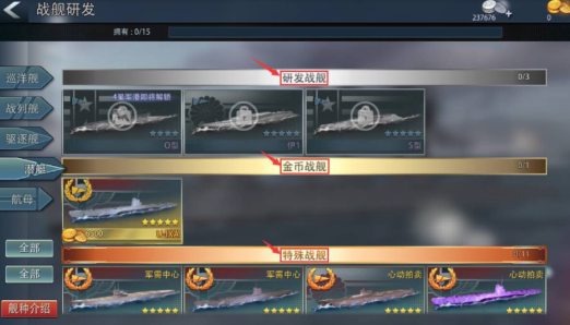 《巅峰战舰》新版本大爆料