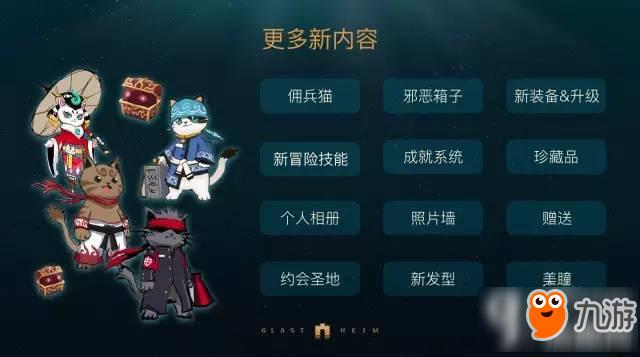 仙境传说RO手游EP 1.0新增什么玩法 EP 1.0新增玩法分享