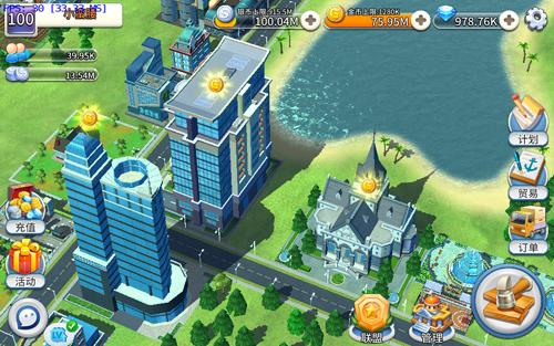 完美城市最新版