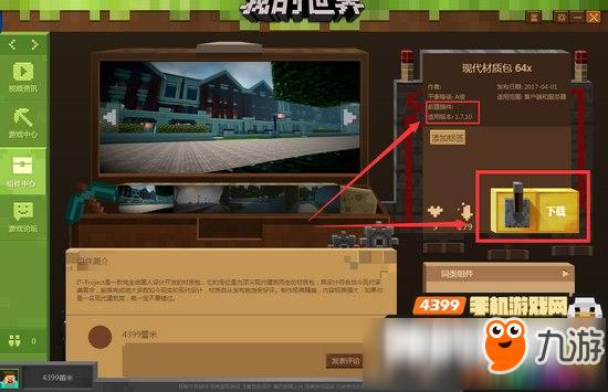 怎样在手机上申��\_《我的世界》中国版视觉组件材质包mod下载中国版材质包如何