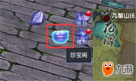 蜀山缥缈录珍宝阁玩法讲解 首期珍宝阁宝物一览