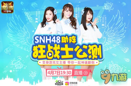 SNH48首秀 《魔域口袋版》狂战士今日登场