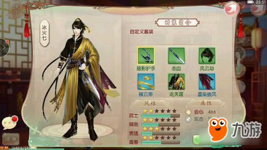 京门风月男号时装传记7-8攻略 被困冰火服饰搭配