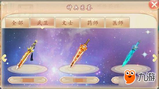 京门风月手游神兵系统大盘点 看脸的橙色图谱