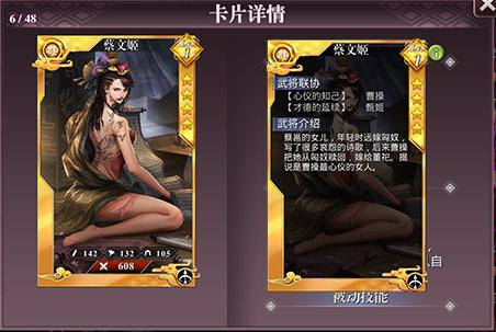 《啪啪三国2》汉末才女——蔡文姬