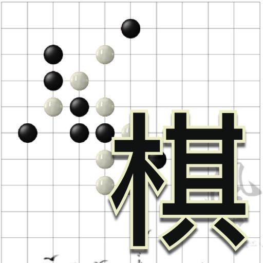 人工智能五子棋