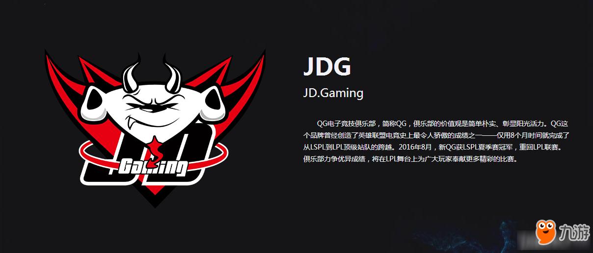 《LPL》2017夏季赛JDG战队成员