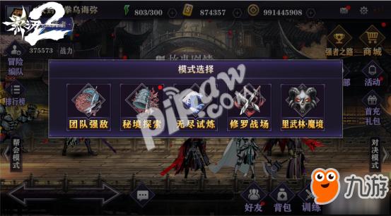 6.26解锁新内容《影之刃2》新版本即将上线