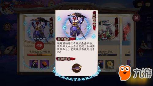 阴阳师现世式神信物猫图片