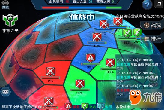 枪战英雄世界争霸攻略 世界争霸活动怎么玩