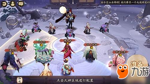 阴阳师姑获鸟副本10层通关阵容推荐