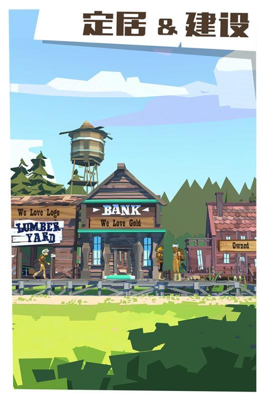 边境之旅游戏截图4