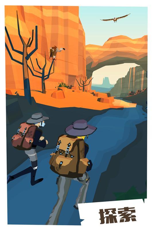 边境之旅游戏截图1