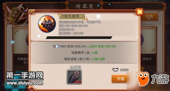 九州颜七夜特色系统暗器匣介绍