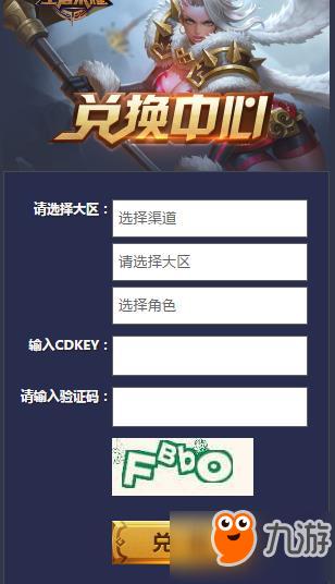 cdkey兑换码大全lol_王者荣耀Cdkey兑换码大全 王者cdk兑换教程_九游手机游戏