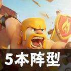 部落冲突5本最强阵容推荐