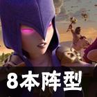 部落冲突9本最强阵容