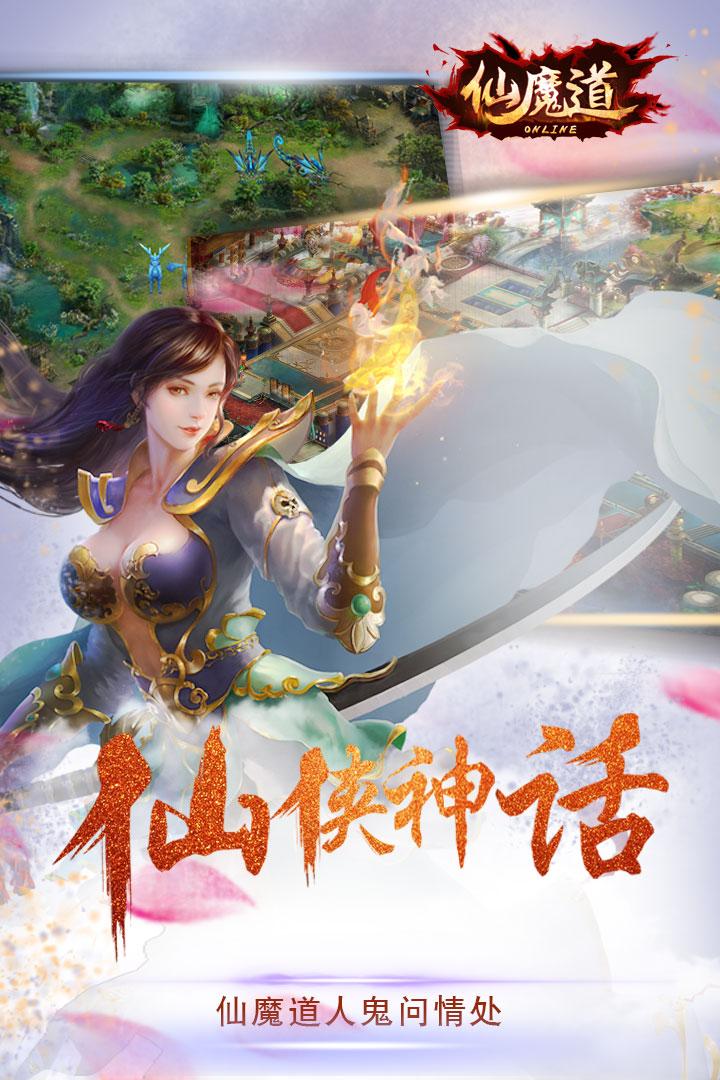 仙魔道图5