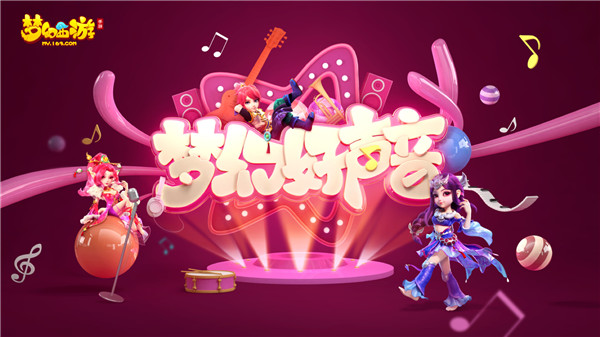 SNH48惊艳亮相《梦幻西游》手游全民PK总决赛
